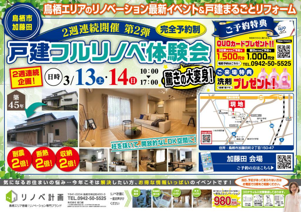 3/13・1フルリノベ体験会in加藤田モデル