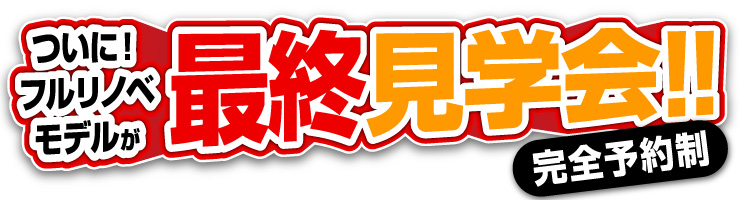 ついに!フルリノベモデルが 最終見学会!!