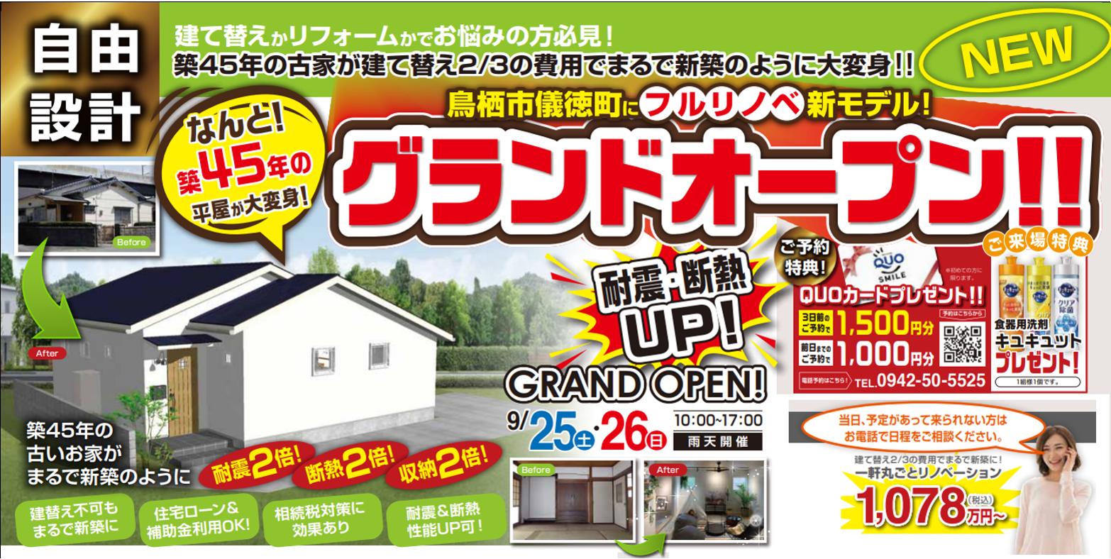 儀徳町モデルハウスグランドオープン